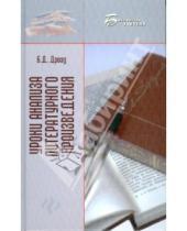 Картинка к книге Дмитриевич Борис Дрозд - Уроки анализа литературного произведения