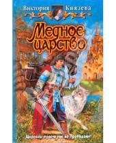 Картинка к книге Виктория Князева - Медное царство