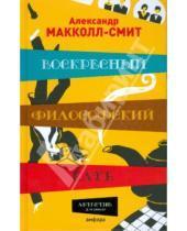 Картинка к книге Александр Макколл-Смит - Воскресный философский клуб