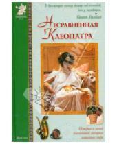 Картинка к книге Ивановна Елена Матвеева - Несравненная Клеопатра. Повесть о египетской царице