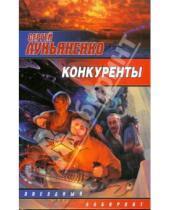 Картинка к книге Васильевич Сергей Лукьяненко - Конкуренты