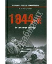 Картинка к книге Борисович Илья Мощанский - 1944-й... От Корсуни до Белграда