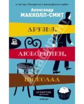 Картинка к книге Александр Макколл-Смит - Друзья, любовники, шоколад