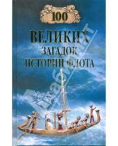 Картинка к книге Николаевич Станислав Зигуненко - 100 великих загадок истории флота