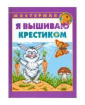 Картинка к книге Галина Фролова - Я вышиваю крестиком