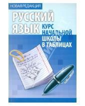 Картинка к книге Курс начальной школы в таблицах - Русский язык. Курс начальной школы в таблицах