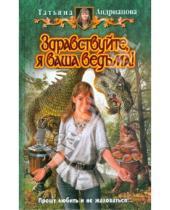 Картинка к книге Татьяна Андрианова - Здравствуйте, я ваша ведьма!