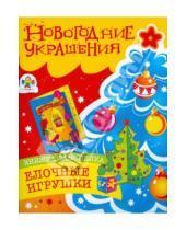 Картинка к книге Новогодние украшения - Новогодние украшения. Елочные игрушки
