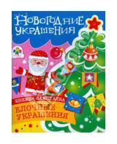 Картинка к книге Новогодние украшения - Новогодние украшения. Елочные украшения