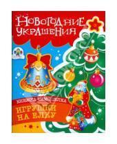 Картинка к книге Новогодние украшения - Новогодние украшения. Игрушки на елку