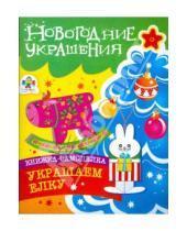 Картинка к книге Новогодние украшения - Новогодние украшения. Украшаем елку