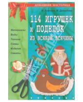 Картинка к книге Алексеевна Маргарита Давыдова Анатольевна, Ирина Агапова - 114 игрушек и поделок из всякой всячины