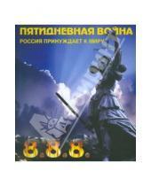 Картинка к книге Игорь Джадан - Пятидневная война. Россия принуждает к миру