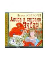 Картинка к книге Льюис Кэрролл - Алиса в стране Чудес (CDmp3)