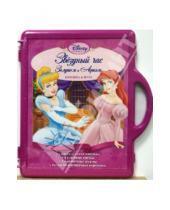 Картинка к книге Волшебный чемоданчик - Звездный час Золушки и Ариэль. Книжка и игра