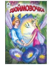 Картинка к книге Сказки - Дюймовочка