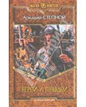 Картинка к книге Аркадий Степной - Верой и правдой