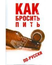 Картинка к книге Юрий Гончаров - Как бросить пить по-русски