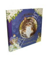 Картинка к книге Картонки/подарочные издания - Кошки. И ничего, кроме кошек. Самая правильная книга