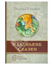 Картинка к книге Джозеф Редьярд Киплинг - Маленькие сказки