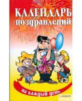 Картинка к книге Викторовна Неля Красная - Календарь поздравлений на каждый день