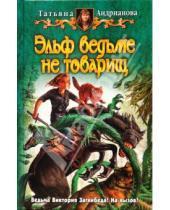 Картинка к книге Татьяна Андрианова - Эльф ведьме не товарищ