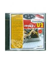 Картинка к книге Интуитивный английский - Уроки с U2 (CDpc)