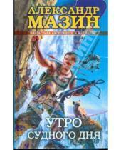 Картинка к книге Владимирович Александр Мазин - Утро Судного Дня