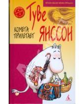 Картинка к книге Туве Янссон - Комета прилетает