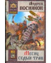 Картинка к книге Анатольевич Андрей Посняков - Орда-1: Месяц седых трав