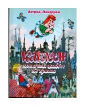 Картинка к книге Астрид Линдгрен - Карлсон, который живет на крыше