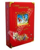Картинка к книге Картонки/подарочные издания - Самые прекрасные сказки. Давным-давно...