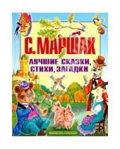Картинка к книге Яковлевич Самуил Маршак - Лучшие сказки, стихи, загадки