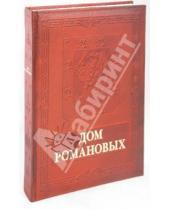 Картинка к книге Николаевич Юрий Лубченков - Дом Романовых