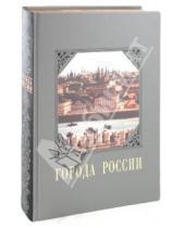 Картинка к книге Николаевич Юрий Лубченков - Города России (кожаный переплет)