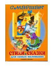Картинка к книге Яковлевич Самуил Маршак - Стихи и сказки для самых маленьких =