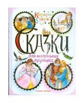 Картинка к книге Карусель сказок - Сказки для маленьких принцесс