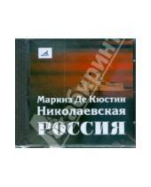 Картинка к книге Астольф Кюстин - Николаевская Россия (CDmp3)
