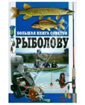 Картинка к книге Владимирович Николай Белов - Большая книга советов рыболову