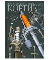 Картинка к книге Тадеуш Круликевич - Кортики