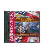 Картинка к книге Аудиокурсы - Х-Polyglossum English. Английский в дороге. Курс для начинающих (CDmp3)