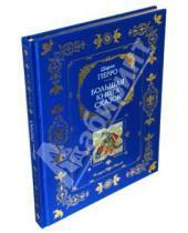 Картинка к книге Шарль Перро - Большая книга сказок