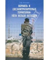 Картинка к книге Д. Алек Эпштейн - Израиль и (не)контролируемые территории