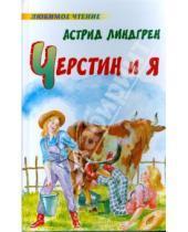 Картинка к книге Астрид Линдгрен - Черстин и я