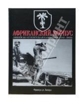 Картинка к книге де Франсуа Ланнуа - Африканский корпус: Ливийско-Египетская кампания (1941-1943)