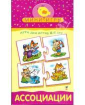 Картинка к книге Мини-игры - Мини-игры: Ассоциации