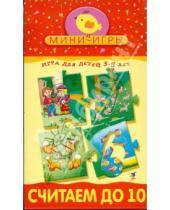 Картинка к книге Мини-игры - Мини-игры: Считаем до 10
