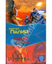 Картинка к книге Сергей Палий - Чужой огонь