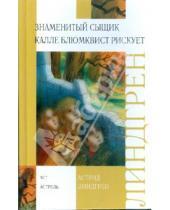 Картинка к книге Астрид Линдгрен - Знаменитый сыщик Калле Блюмквист рискует