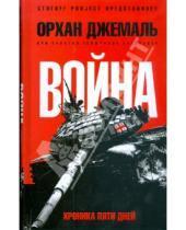 Картинка к книге Орхан Джемаль - Хроники пятидневной войны: Мирись, мирись, мирись